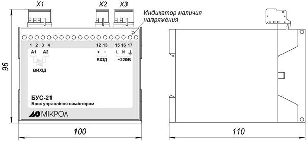 Габаритные размеры блока управления симистором БУС-21