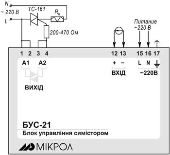 Схема внешних соединений блока БУС-21 для управления внешним симистором